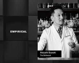 造り手の探求心とストーリーの解釈を、 カクテル創造の源にする ――鈴木敦のエンピリカルカクテル