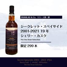 シークレット・スペイサイド 2001-2021 19 年 シェリー・カスク The One Dram Selection