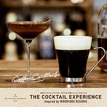 ウッドフォードリザーブを使った バーでつくる今注目のコーヒーカクテル