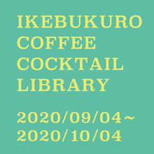 IKEBUKURO COFFEE COCKTAIL LIBRARY