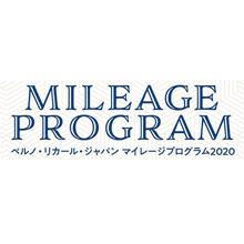 ペルノ・リカール・ジャパン マイレージプログラム 2020