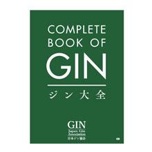 日本ジン協会監修の「ジン大全」が発売