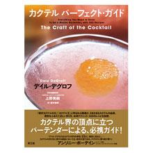 カクテル パーフェクト・ガイド デイル・デグロフ(著)
