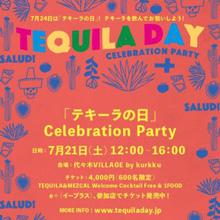 テキーラの日 Celebration Party 7月21日開催!
