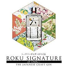 """ROKUならではの「桜」を生かした 香味が涌き上がる""""日本のマティーニ"""""""
