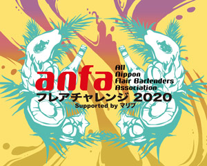 anfa フレアチャレンジ 2020 Supported by マリブ