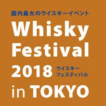 ウイスキーフェスティバル 2018 in 東京