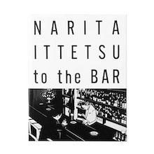 『NARITA ITTETSU to the BAR』 完全改訂版の販売を開始します
