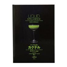 書籍「パーフェクト・カクテル」と 「Death & Co」を特価で予約販売