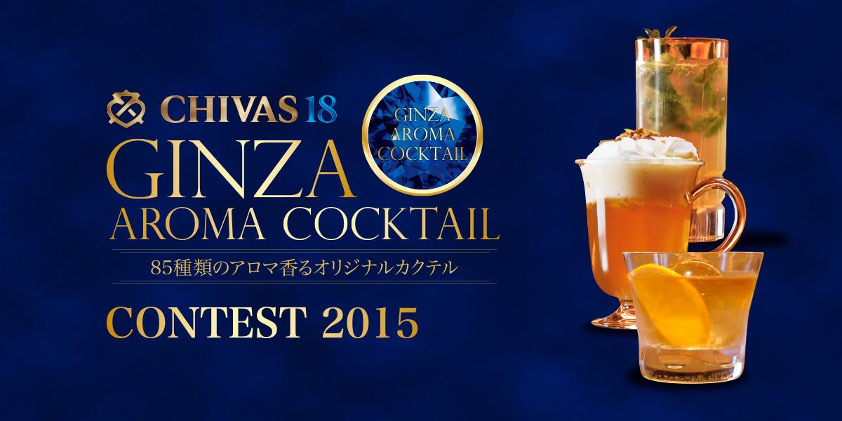 CHIVAS18 GINZAAROMA COCKTAIL 2015