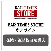 BAR TIMES STORE オンライン 商品交換・返品保証を導入