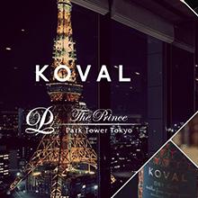 KOVALとザ・プリンス パークタワー東京 「スカイラウンジ ステラガーデン」が プロモーションビデオを作成。 その動画が素晴らしい。