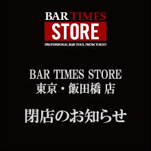 BAR TIMES STORE(東京・飯田橋 店) 閉店のお知らせ