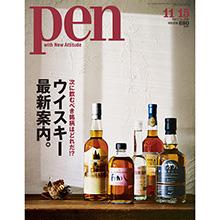 飲むべき銘柄を一挙紹介。Pen 11月15日号「ウイスキー最新案内。」発売です。