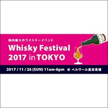 日本最大のウイスキーの祭典 「ウイスキーフェスティバル 2017 in 東京」2017年11月26日(日)開催