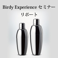 Birdy Experience セミナー レポート
