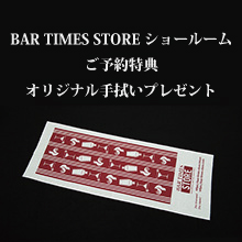 BAR TIMES STORE ショールーム ご予約特典 手拭いプレゼント