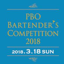 P.B.O バーテンダーズ・コンペティション2018開催