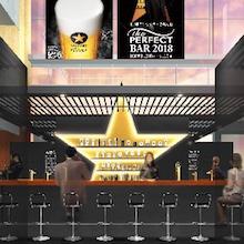 """昨年好評をいただいた""""大人のバー""""が、魅力を増して今年もオープン! サッポロ生ビール黒ラベル《THE PERFECT BAR 2018》開催!"""