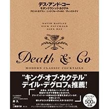 「Death & Co デス・アンド・コー」