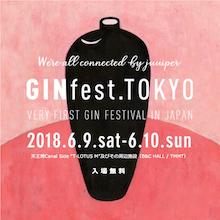 """今話題のジンが100種以上集結する""""日本初のジン・フェスティバル""""! 最高のロケーションでジンを楽しめる【GINfest.TOKYO 2018】の開催が決定!"""