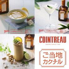 「ご当地カクテル」ポップアップバーを渋谷TRUNK(HOTEL)にて開催