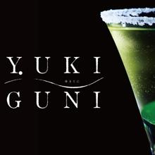 カクテル「雪国」の誕生秘話を描いた、映画「YUKIGUNI」の上映イベント案内