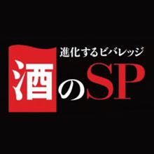 週刊ホテルレストラン【酒のSP】をご紹介