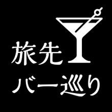 旅先バー巡り 函館編