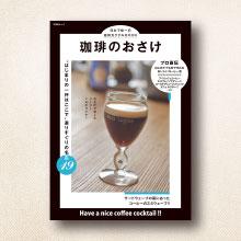 """""""コーヒー×お酒""""嗜みBOOK 『珈琲のおさけ』"""