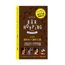 京都バーホッピング パスポート2019