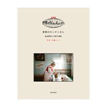 『世界のキッチンから ~商品開発と写真の関係』