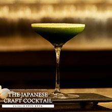 抹茶の芳醇さと青柚子の爽やかさ 日本が香る、本場京都の抹茶カクテル
