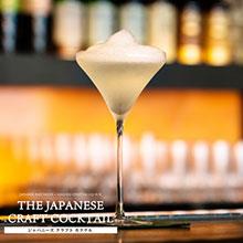 日本の伝統的ホテルバーの門出に 梅酒泡が香るヴェスパー・マティーニ