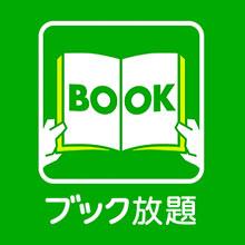 月額500円で読み放題! 〈初回1か月は無料でお試し〉