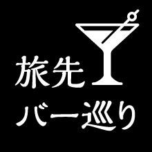 旅先バー巡り 博多・天神編