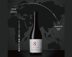 「シーバスリーガル」の樽で熟成した 日本酒『リンク 8888』を 12月2日(月)から数量限定発売