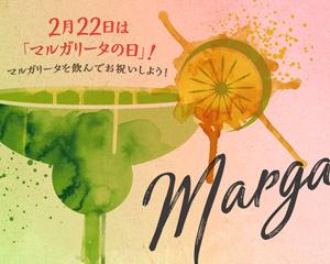 2月22日は「マルガリータの日」