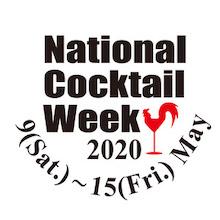 ナショナルカクテルウィーク2020 サポートブランド