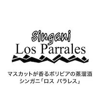 日本初上陸 「シンガニ ロス パラレス  アニバーサリーリザーブ 」 BAR TIMES STOREより3月3日新発売
