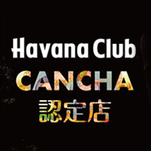 Havana Club カンチャ認定店