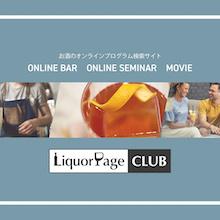 『LiquorPage CLUB』5月1日に開設