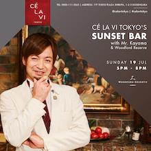 『CÉ LA VI TOKYO'S SUNSET BAR』 7月19日(日)17時より開催