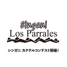 シンガニ カクテルコンテスト入選者発表