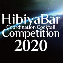 日比谷Barカクテルコンペティション2020<決勝大会>飲食優待券プレゼント企画を同時開催