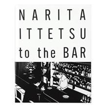 切り絵作家 成田一徹 作品集 『NARITA ITTETSU to the BAR』を ご購入の方に小冊子「伝燈り」を進呈