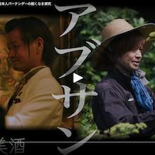 鹿山博康さんの「アブサン」づくりの 挑戦を追ったドキュメンタリーが公開