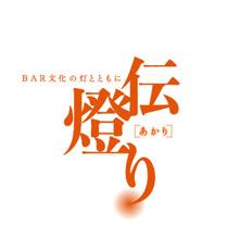 「伝燈り(あかり)」販売スタート!