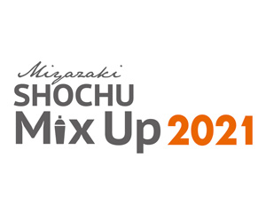 宮崎SHOCHU Mix Up 2021
