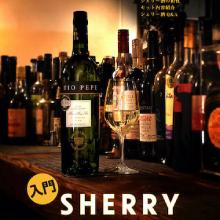 シェリー酒の第一人者、中瀬航也氏の「シェリー入門」第一回受付を開始しました